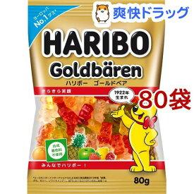 ハリボー ゴールドベア(80g*80袋セット)【ハリボー(HARIBO)】