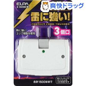 エルパ 耐雷サージコーナータップ 3コ口 A-360SB(W)(1コ入)【エルパ(ELPA)】