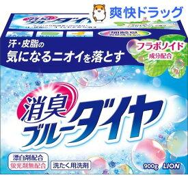 消臭ブルーダイヤ(900g)【u7e】【ブルーダイヤ】