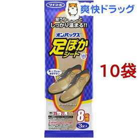 オンパックス 足ぽかシート 8時間 25cm(3足入*10袋セット)【オンパックス】