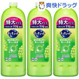 キュキュット 食器用洗剤 マスカットの香り つめかえ用 大サイズ(770ml*3コセット)【キュキュット】