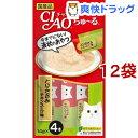 チャオ ちゅ〜る とりささみ チキンスープ味(14g*4本入*12袋セット)【ちゅ〜る】