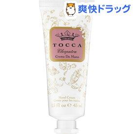 トッカ ハンドクリーム クレオパトラの香り(40ml)【TOCCA(トッカ)】