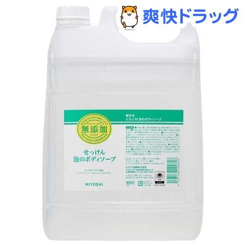 ミヨシ石鹸無添加せっけん泡のボディソープ