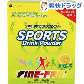 ファイン スポーツドリンクパウダー レモン(40g*5袋入)【ファイン】