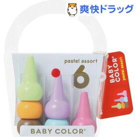 ベビーコロール パステル・アソート6色(6色入)【ベビーコロール】