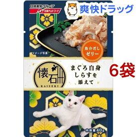 懐石レトルト まぐろ白身しらすを添えて魚介だしゼリー(40g*6コセット)【d_kaise】【懐石】[キャットフード]