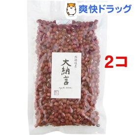 べにや長谷川商店 大納言小豆(200g*2コセット)【べにや長谷川商店】