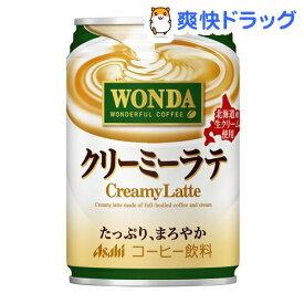 ワンダ クリーミーラテ(280g*24本入)【ワンダ(WONDA)】