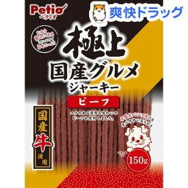 ペティオ 極上国産グルメジャーキー ビーフ(150g)【ペティオ(Petio)】