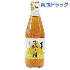 富士すのもの酢(360ml)