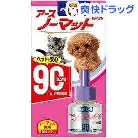 ペット用 アースノーマット90 取替えボトル(45ml)