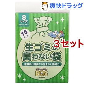 生ゴミが臭わない袋BOS(ボス) 生ゴミ用 Sサイズ(15枚入*3コセット)【防臭袋BOS】
