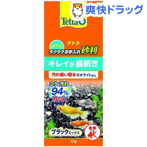 テトラ メダカラクラクお手入れ砂利 ブラックミックス(1kg)【Tetra(テトラ)】