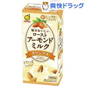 マルサン 毎日おいしいローストアーモンドミルク オリジナル(1000ml*6本入)【マルサン】