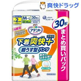 アテント 超うす型パンツ M-L 男女共用 下着爽快プラス 大容量(30枚入)【アテント】