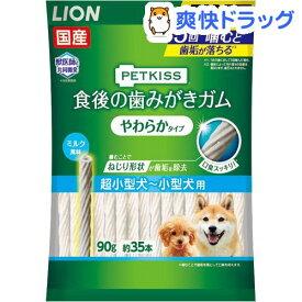 ペットキッス 食後の歯みがきガム やわらかタイプ 超小型犬〜小型犬用(90g)【ペットキッス】