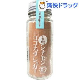 有機シナモンココナッツシュガー10540(35g)