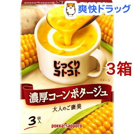 じっくりコトコト 濃厚コーンポタージュ(3食入*3コセット)【じっくりコトコト】
