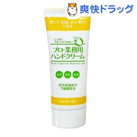 プロ・業務用ハンドクリーム ゆずの香り(60g)