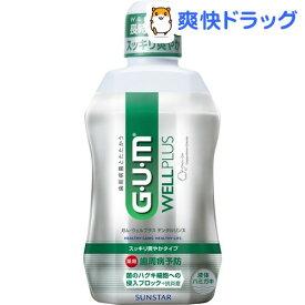 ガム(G・U・M) ウェルプラス デンタルリンス スッキリ爽やかタイプ(450ml)【ガム(G・U・M)】