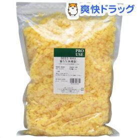 ビーズワックス(未精製)(1kg)【生活の木 ビーズワックス(未精製)】