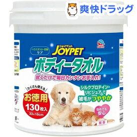 ジョイペット ボディータオル ペット用(130枚入)【d_earthpet】【ジョイペット(JOYPET)】
