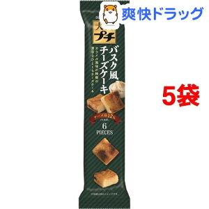 ブルボン 大人プチ バスク風チーズケーキ(6個入*5袋セット)【ブルボン プチシリーズ】