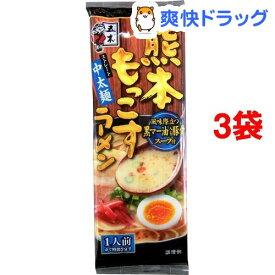 熊本もっこすラーメン(123g*3コセット)