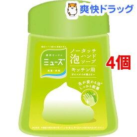 ミューズ ノータッチ泡ハンドソープ 詰替え ボトル キッチン(250mL*4コセット)【2qh】【mqt01】【ミューズ】