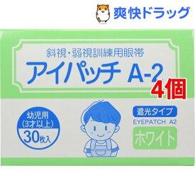 アイパッチA2 ホワイト 幼児用(30枚入*4コセット)【アイパッチ】