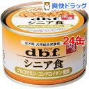 デビフ 国産 シニア食 グルコサミン・コンドロイチン配合(150g*24コセット)【デビフ(d.b.f)】【送料無料】