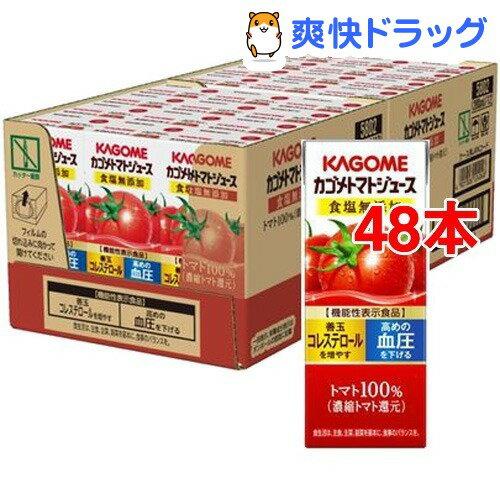 カゴメ トマトジュース 食塩無添加(200mL*48本セット)【カゴメジュース】【送料無料】