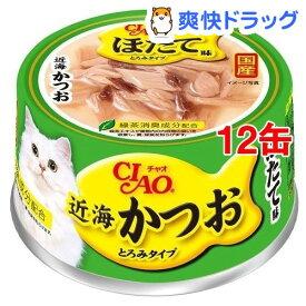 いなば チャオ 近海かつお ほたて味(80g*12コセット)【チャオシリーズ(CIAO)】