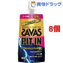 ザバス ピットインエネルギージェル ピーチ風味(69g*8コセット)【ザバス(SAVAS)】