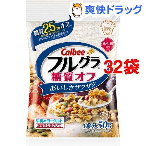 フルグラ 糖質オフ(50g*32コセット)【フルグラ】