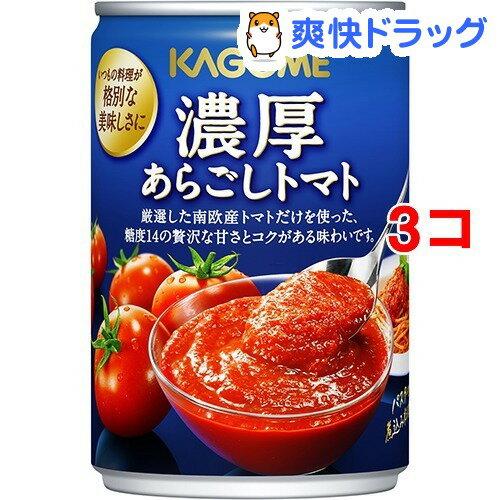 カゴメ 濃厚あらごしトマト(295g*3コセット)【カゴメ】