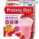 【訳あり】DHC プロティンダイエット いちごミルク味(50g*7袋入)【DHC】[dhc プロテインダイエット ダイエット食品]【送料無料】