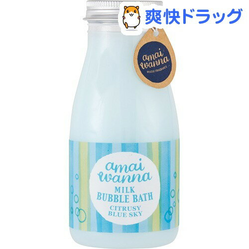 アマイワナスイーツパーティー ミルクバブルバス 青空シトラス(300mL)【アマイワナ(amai wanna)】