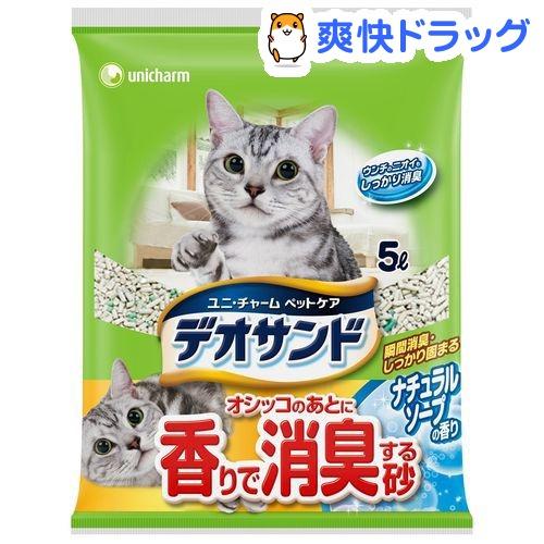 猫砂 デオサンド オシッコのあとに香りで消臭する砂 ナチュラルソープの香り(5L)
