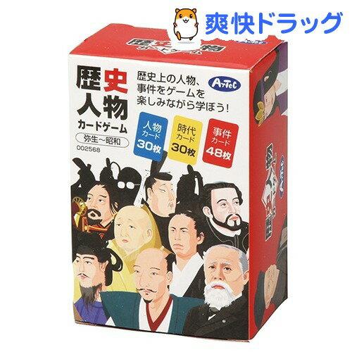 【オススメ】歴史人物カードゲーム(1コ入)