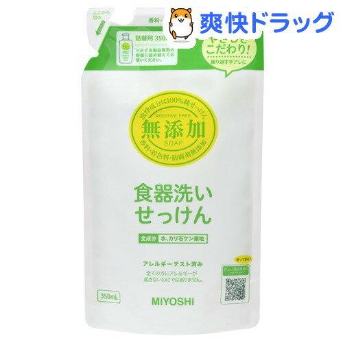 ミヨシ石鹸 無添加 食器洗いせっけん 詰替用 スタンディングタイプ(350mL)【ミヨシ無添加シリーズ】