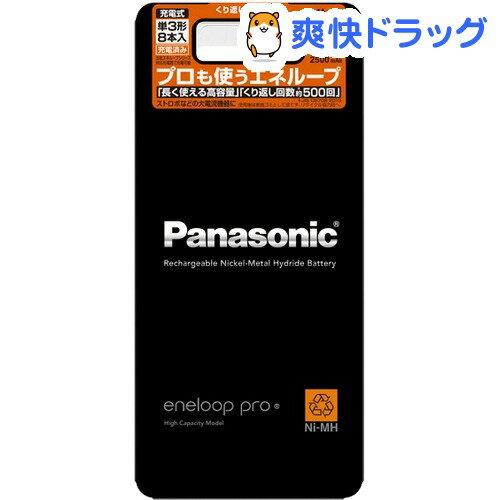 パナソニック エネループ 単3形 ハイエンドモデル BK-3HCD/8(8本入)【パナソニック】【送料無料】