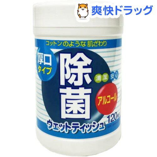 除菌 ウェットティッシュ ボトルタイプ(120枚入)