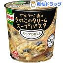 クノール スープデリ ポルチーニ香るきのこのクリームスープパスタ(1コ入)【クノール】
