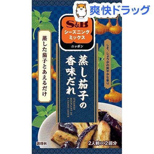 S&Bシーズニング 蒸し茄子の香味だれ(2人前*2回分)【S&B シーズニング】