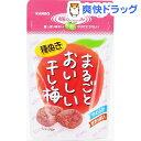 カンロ まるごとおいしい干し梅(57g)