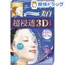 【今だけ1枚増量!】肌美精 超浸透3Dマスク エイジングケア(美白)(4枚入)【肌美精】