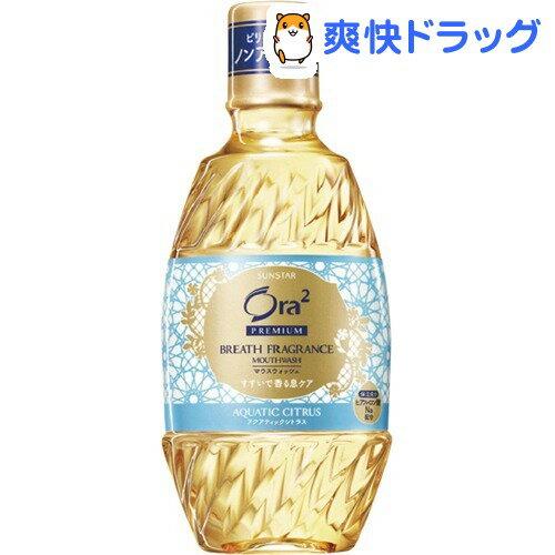 Ora2 プレミアム ブレスフレグランスマウスウォッシュ アクアティックシトラス(360mL)【Ora2(オーラツー)】