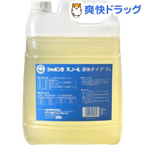 シャボン玉 スノール 液体タイプ(5L)【シャボン玉石けん】【送料無料】